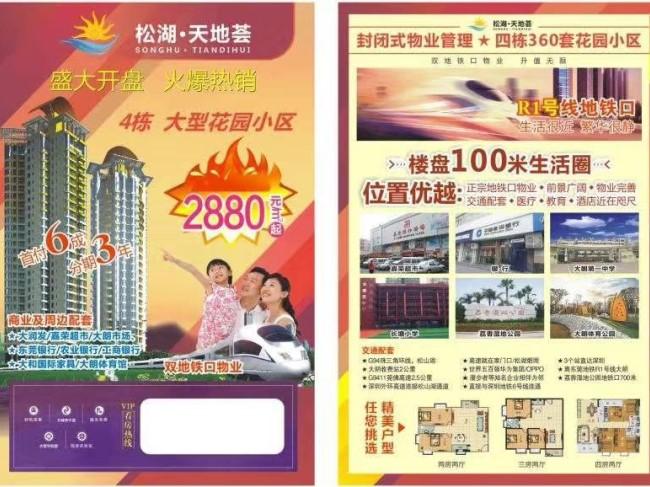 大朗富华南路最便宜小产权房|松湖天地荟|四栋360套|起价2880/㎡|封闭式花园