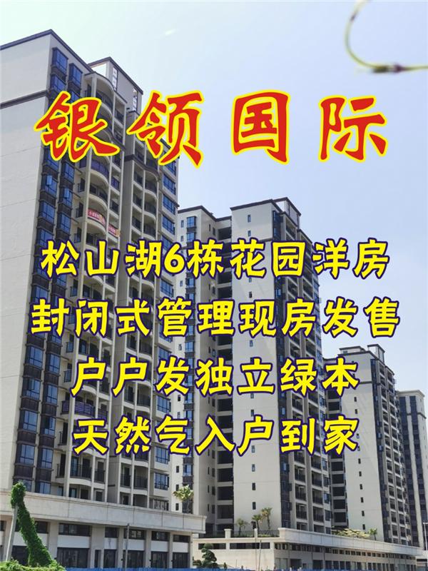 大朗竹山村委统建楼|银领国际|6栋花园小区2梯5户|特价6200|首付五成分期五年