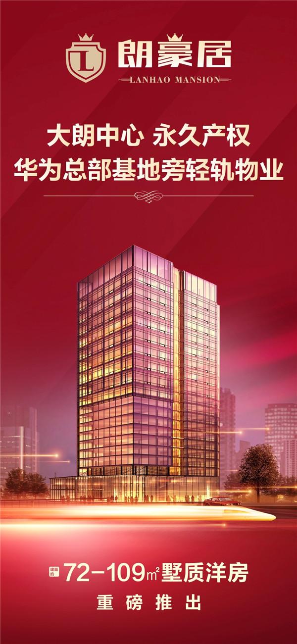 大朗毛织街最新小产权房出售(朗豪居)4880元起,分期3年月利息6厘