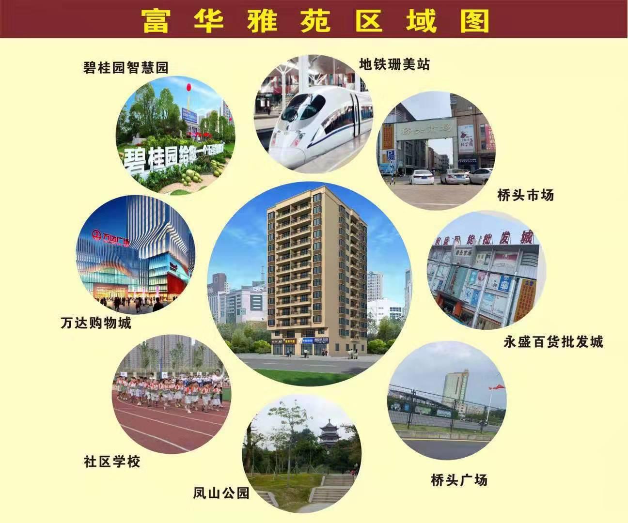 厚街桥头小产权房|富华雅苑|地铁物业升值无限!