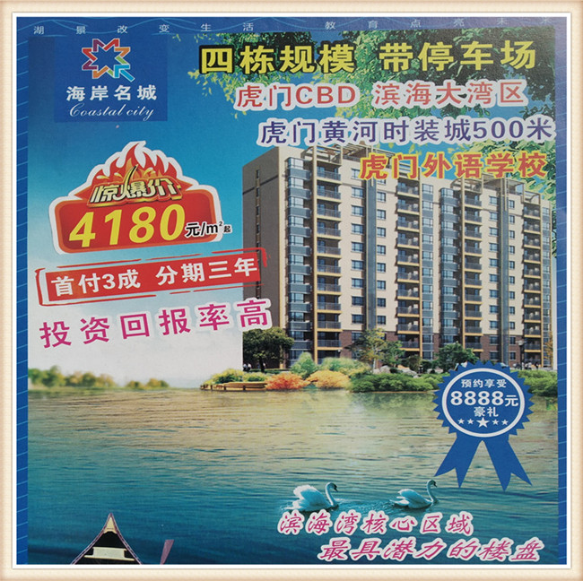 虎门小产权房【海岸名城】4180元/㎡起