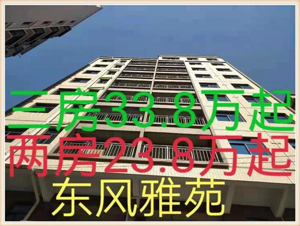 虎门百花小产权房|东风雅苑|两房23.8万|三房33.8万