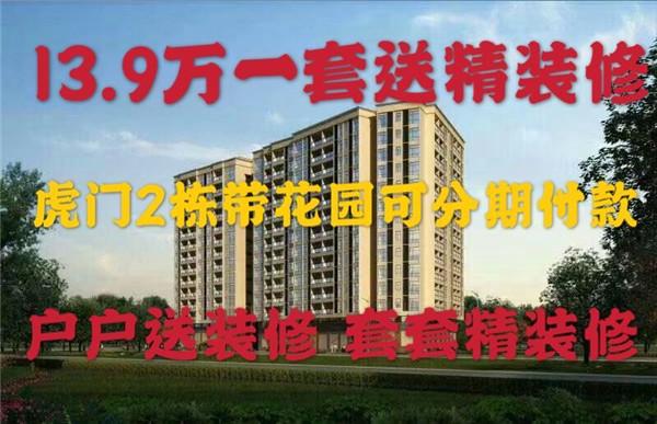 虎门南栅小产权房(滨海雅居)2栋带花园,送豪华装修,全款13.9万一套