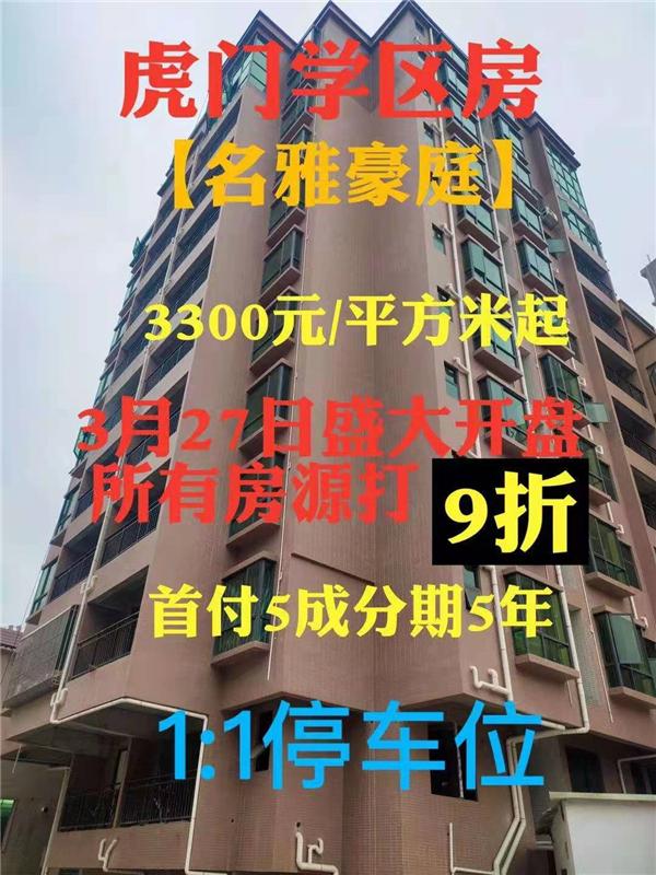东莞虎门黄村最新小产权房(名雅豪庭)特价3300起价