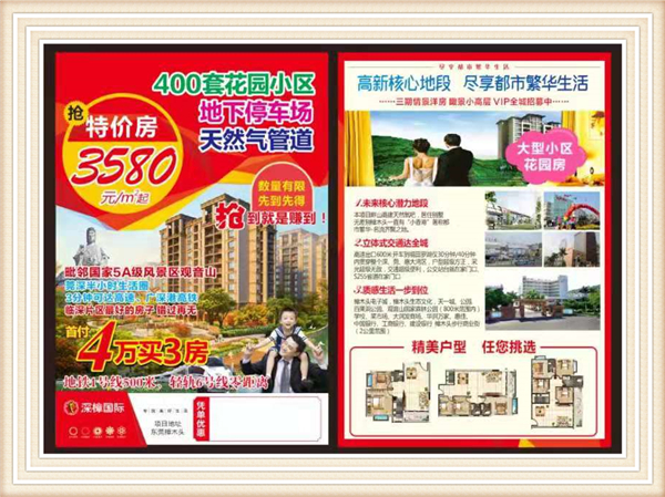 东莞 樟木头小产权房【樟深国际】 商业中心区4万买三房