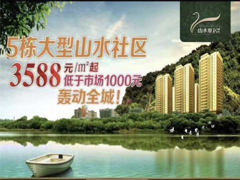 松山湖小产权房山水雅居5栋3588起价首付三成分期五年 依山傍水环